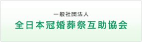 一般社団法人 全日本冠婚葬祭互助協会(全互脇)